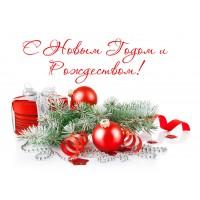С Новым 2020 годом и Рождеством!