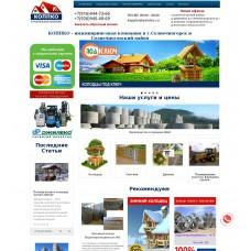 Сайт КОППКО